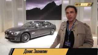 ММАС 2012: обновленный BMW 7 Series