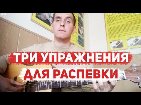Как распеваться на гитаре
