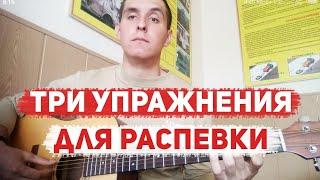 РАСПЕВКА ДЛЯ ГОЛОСА ПОД ГИТАРУ (Уроки вокала, как научиться петь)