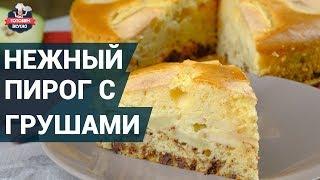 Как приготовить нежный пирог с грушами? Вкусная выпечка!