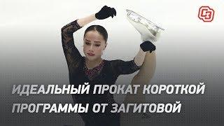 Идеальный прокат короткой программы от Загитовой