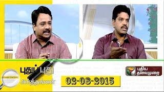 Puthu Puthu Arthangal today spl shows 02-08-2015 full hd youtube video 1.8.15 | Puthiya Thalaimurai TV Show 2nd August 2015 at srivideo