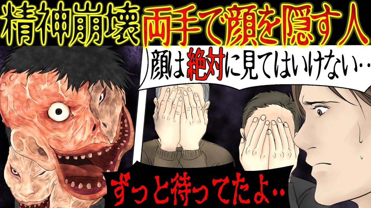 【洒落にならない怖い話】身近に迫る「両手で顔を隠す人」絶対に顔を見てはいけない・・・【漫画動画】