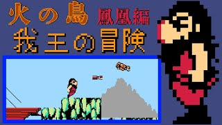 Hi no Tori: Hōō-hen – Gaō no Bōken (FC)