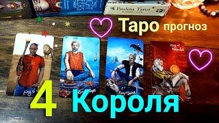4 Короля Таро Что думает обо мне? Что чувствует ко мне? Таро | Таро сегодня | Таро онлайн