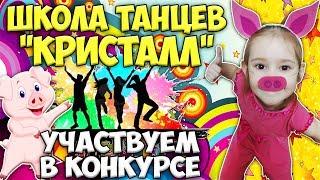 🌺 Школа танцев КРИСТАЛЛ | Дети танцуют | Репетиция танца | Детский танцевальный конкурс 🌺