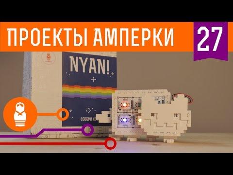 Arduino подарки для старых гиков и юных инженеров: умный кот, Pomodoro-таймер и нотификатор почты.