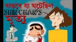 Real Story of Shin Chan in Bangla || শিনচ্যান এর বাস্তব ঘটনা || শেষ পর্ব || Last Episode