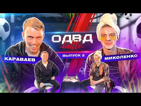 Виталий Миколенко vs