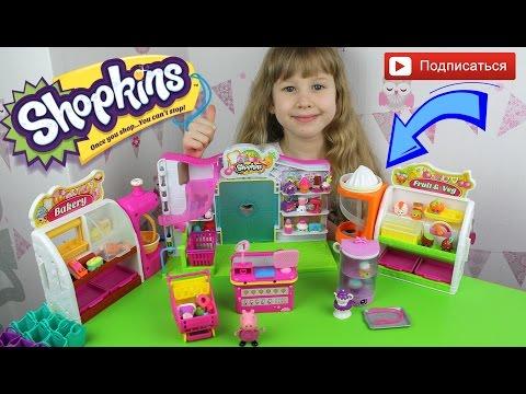 видео: Шопкинсы на русском. Играем наборами shopkins. Игры шопкинс / play sets shopkins. play shopkins