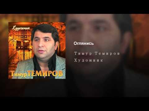 ОГЛЯНИСЬ ТИМУР ТЕМИРОВ MP3 СКАЧАТЬ БЕСПЛАТНО