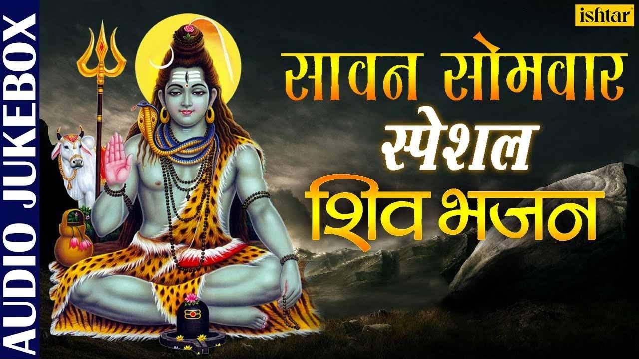 सावन सोमवार शिवजी के स्पेशल भजन |Popular Shiv Bhajan | Anuradha Paudwal |Best Shiv bhajan Collection