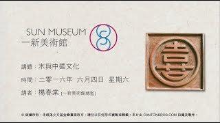 木與中國文化 Wood and Chinese Culture(2016.06.04)