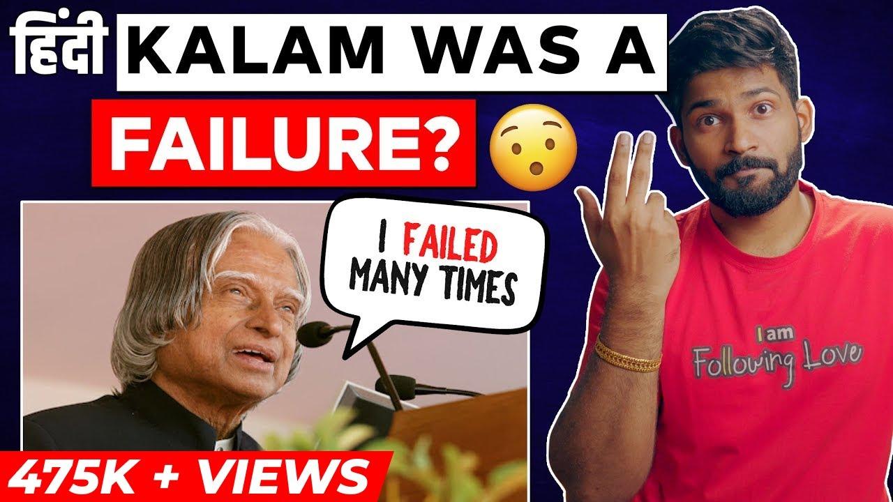 APJ Abdul Kalam was a failure | Short biography of Abdul Kalam | Abhi and Niyu
