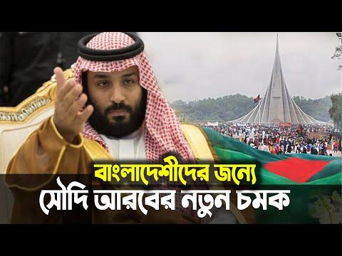 বাংলাদেশের জন্য সুখবর আসলো সৌদি আরব থেকে !! Bangladesh Saudi Arabia Relation