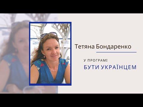 Бути українцем. Тетяна Бондаренко