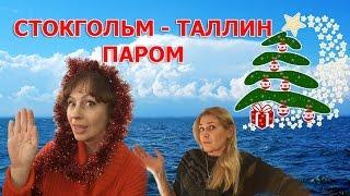 видео Новогодние круизы на пароме