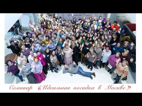 Семинар «Идеальная посадка-Точное Вязание» в Москве . Этот фильм подарок от близких людей! Спасибо!