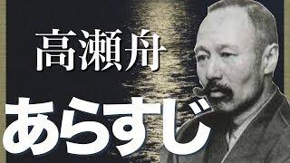 日本文学の名作の内容を、あらすじで理解! 森鴎外の「高瀬舟」の内容を...