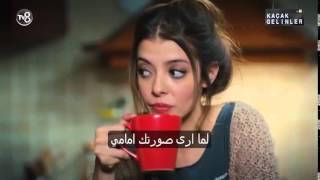 اغنية عروسات هاربات - Dön bana مترجمة الي العربية