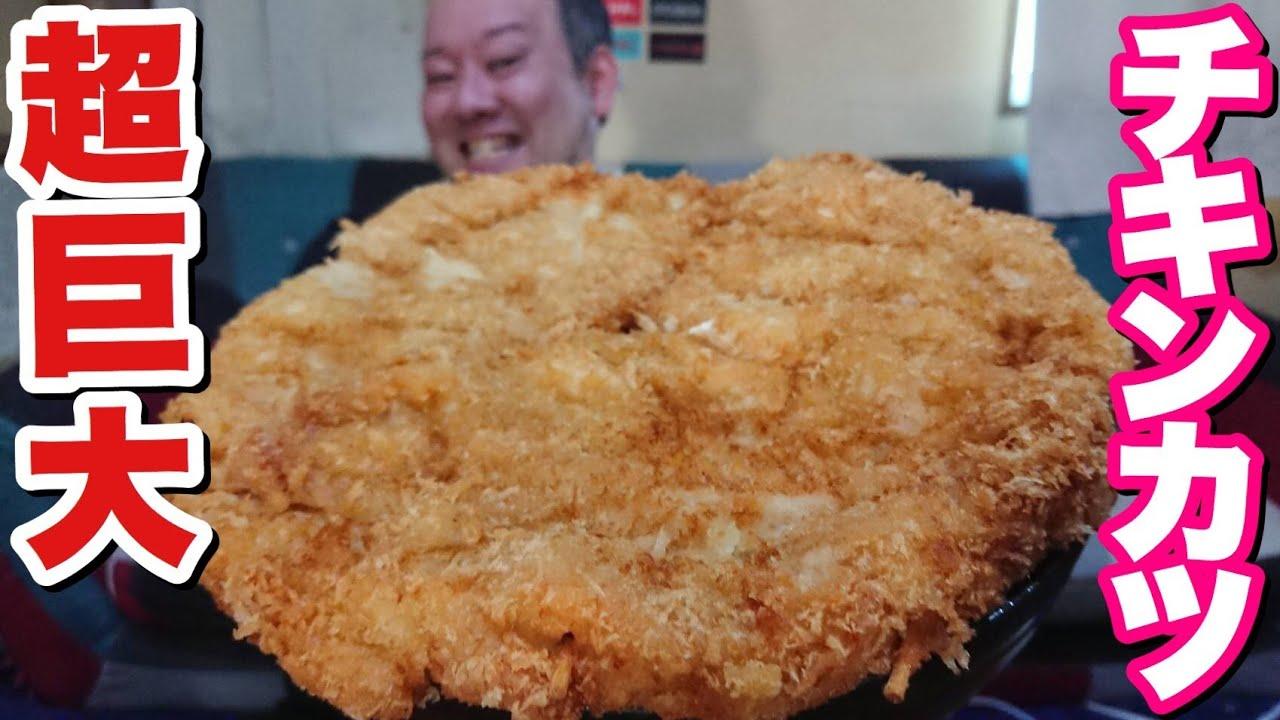 【大食い】超ド級!巨大すぎるチキンカツにかぶりつく!