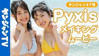 声優ユニットPyxisがグラビアに登場!沖縄で撮影した二人のかわいい姿でたっぷりチャージしてください♪