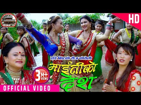 Superhit Teej song 2075