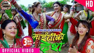 "Superhit Teej song 2074 ""माईतिको देश"" Maitiko Desh| Devi Gharti, Tika Pun & Hari Bista HD"