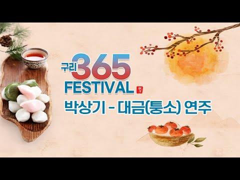 2021 구리 행복 365 축제 - 박상기(대금,퉁소 연주)