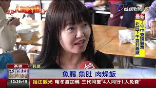 韓國瑜吃過的!小吃店韓總套餐暴紅