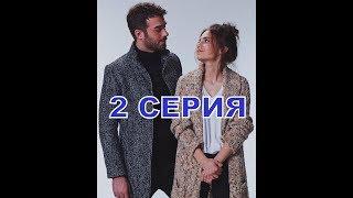 БОГАТСТВО описание  2 серии турецкого сериала,  дата выхода