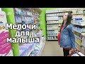 VLOG Уехать из Казахстана Купили ванночку и пеленальный стол mp3