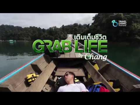 Grab Life by Chang   สุราษฎร์ธานี Ep.4
