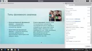 Звуко-буквенный анализ на уроках обучения грамоте