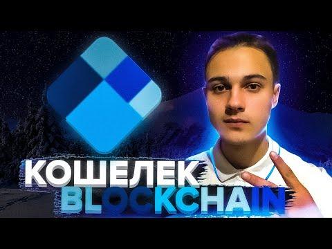 Обзор Blockchain (Блокчейн) Кошелек. Как пользоваться?