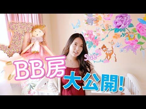 BB房大公開!【內附Baby Chandelier教學】   Sue Chang