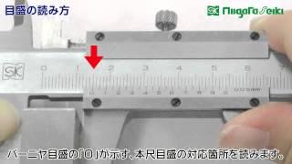 【HOW TO】ノギスの使い方