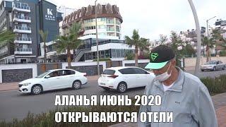 ALANYA Отели готовятся к открытию Сезон 2020 Аланья Турция