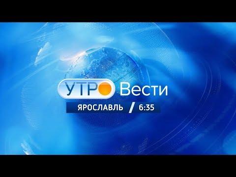 """Выпуск """"Вести-Ярославль"""" от 28.10.2019 6.35"""