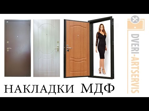 МДФ накладки на металлические двери (СЕКРЕТ).