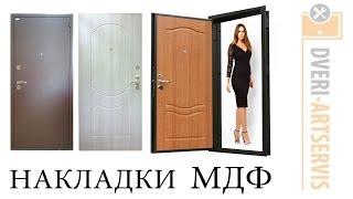 МДФ накладки на металлические двери (СЕКРЕТ).(Не секрет, что входная дверь является для вашего дома настоящей визитной карточкой. Именно поэтому каждый..., 2016-08-25T04:25:04.000Z)
