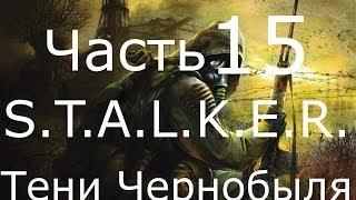 Прохождение S.T.A.L.K.E.R. Тени Чернобыля Part:15 Отключение Выжигателя Мозгов(, 2013-11-22T00:23:18.000Z)