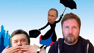 Путин уходит, Янукович приходит