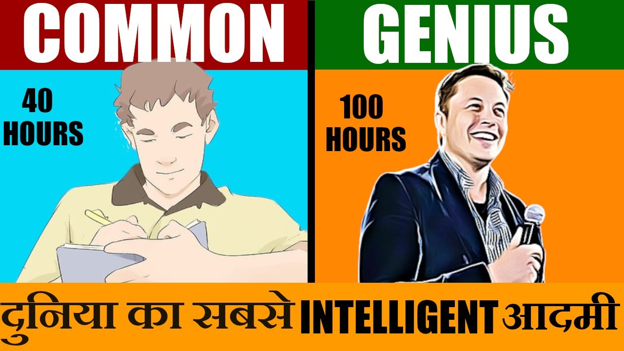 दुनिया के सबसे INTELLIGENT आदमी ELON MUSK का MORNING ROUTINE | MIRACLE MORNING |  MOTIVATIONAL