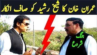 Pakistan News Live | Conflict Reported between Imran Khan and Sheikh Rasheed | Imran Khan Latest