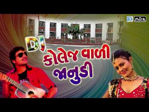 Dj College Vadi Janudi | Dj Nonstop | Gujarati Love Songs 2017 | Shailesh Barot | FULL AUDIO