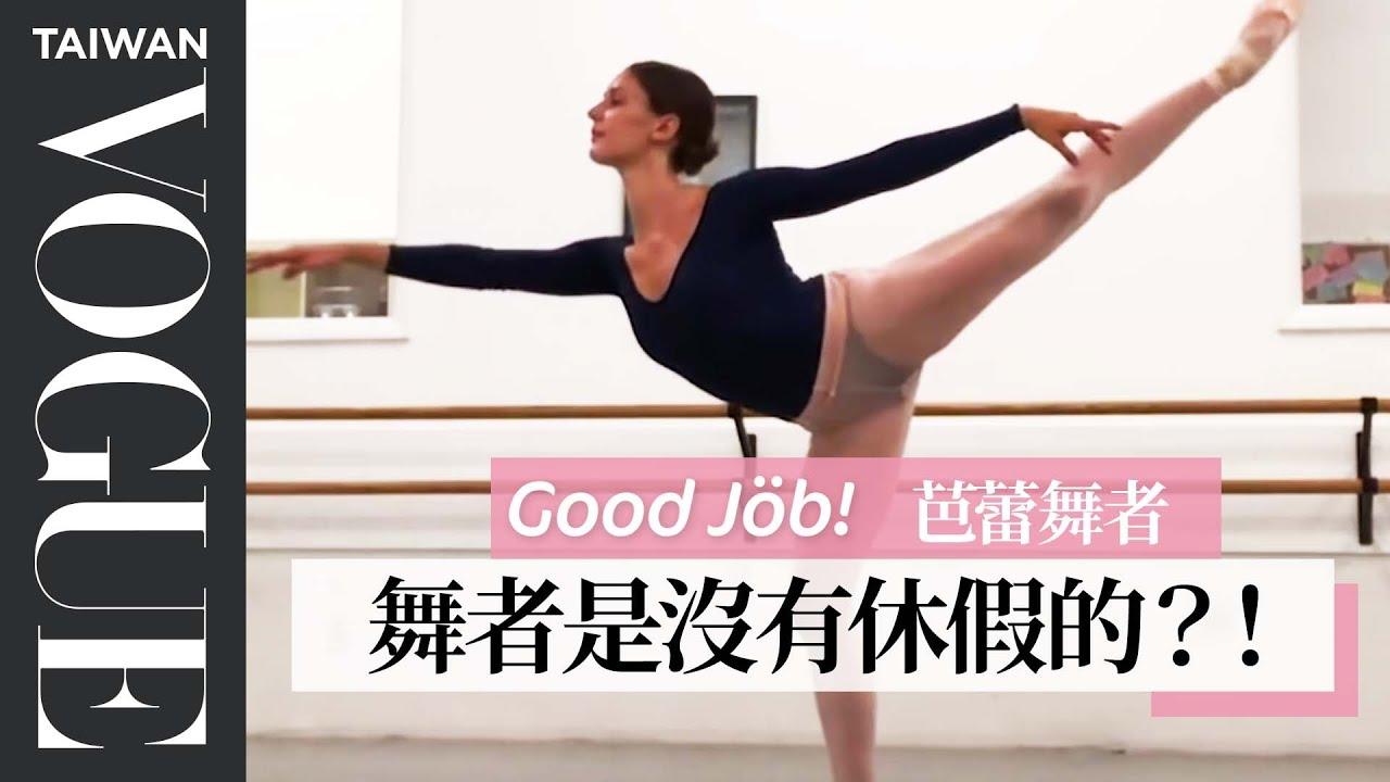 專業芭蕾舞者Scout Forsythe在防疫期間,瑜珈、衝浪、騎單車天天不缺席!|大明星化妝間|Vogue Taiwan