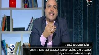 90دقيقة | د/ محمد الباز يكشف الملف الاسود لاردوغان ويثبت ازدواجيته .. ويكشف سر دعم القرضاوي له