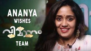 Ananya Wishes Vimanam Team - Prithviraj Sukumaran | Pradeep M Nair | Listin Stephen | Gopi Sundar