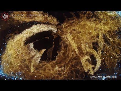 雷光炎舞「かぐづち-KAGUZUCHI-」Extreme Flame